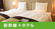 新幹線+ホテル